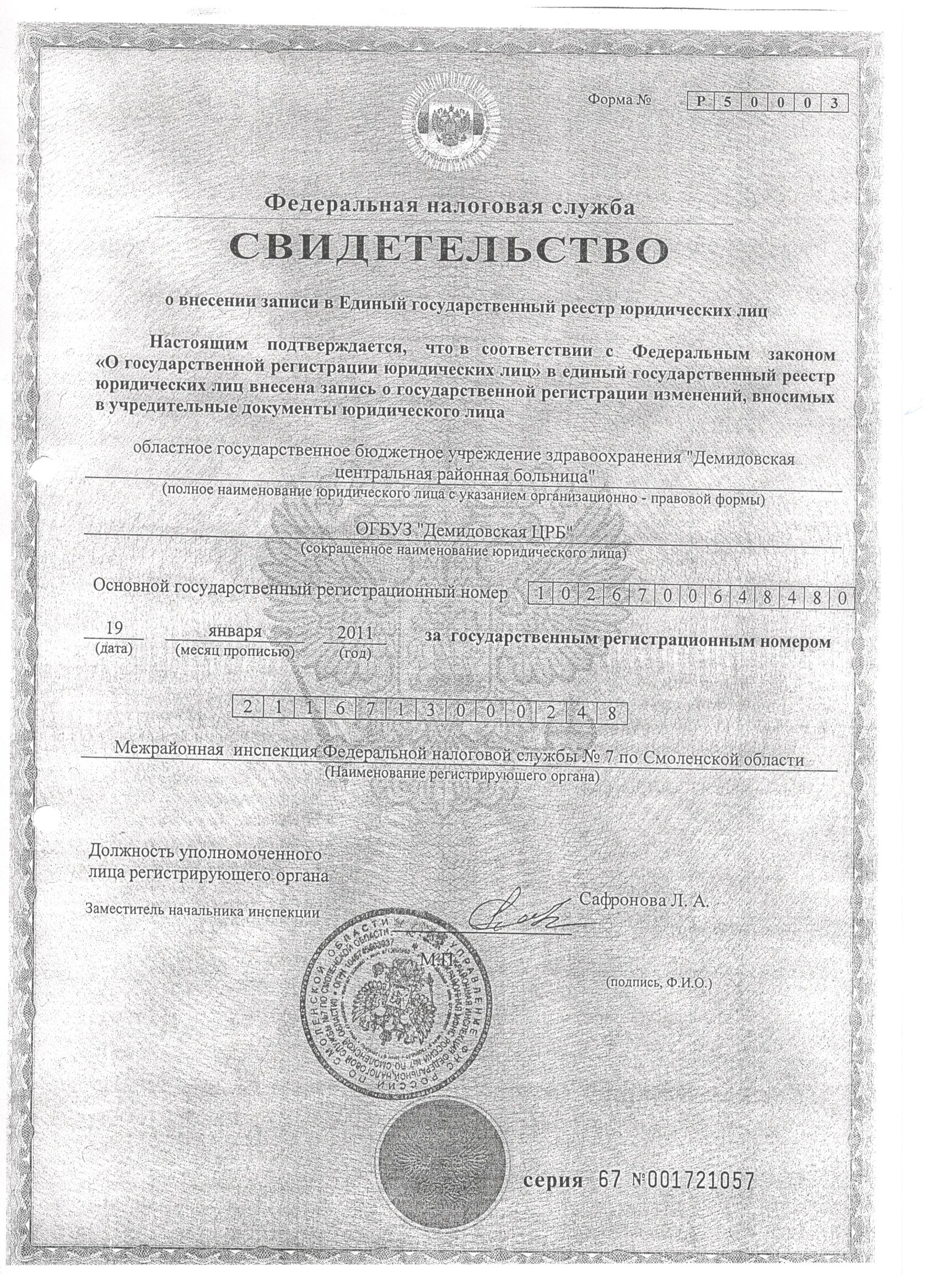 Дата государственной регистрации учреждения