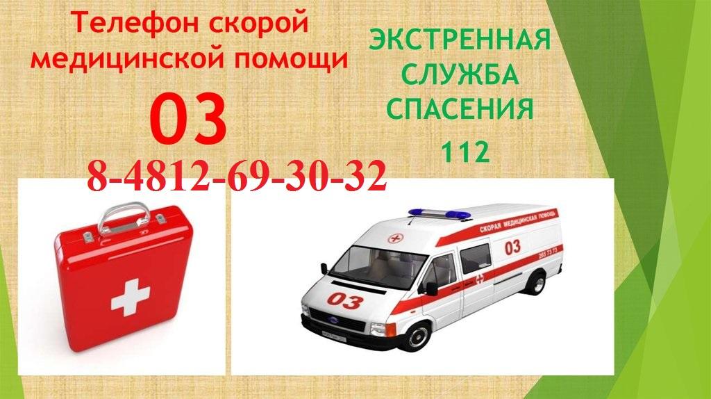 Телефон Скорой медицинской помощи